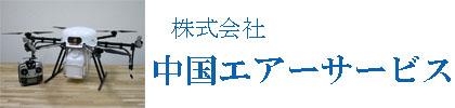 中国エアーサービス