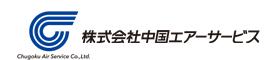 ㈱中国エアーサービス